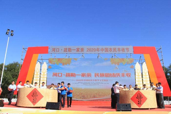 河口·疏勒一家亲2020年中国农民丰收节顺利拉开帷幕
