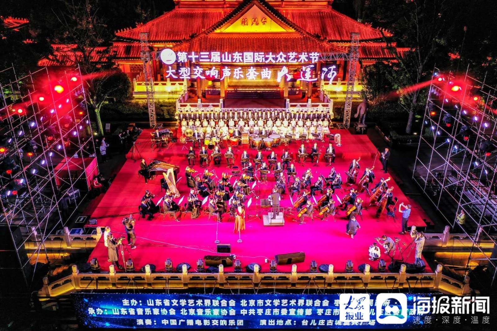 大型交响音乐会《大运河》在台儿庄古城首演再现大运河古今风情