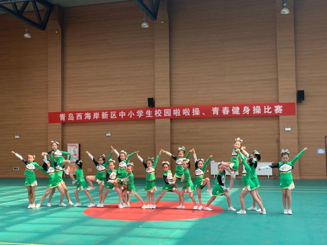 舞动青春,活力飞扬!青岛新区举行中小学生校园啦啦操、青春健身操比赛