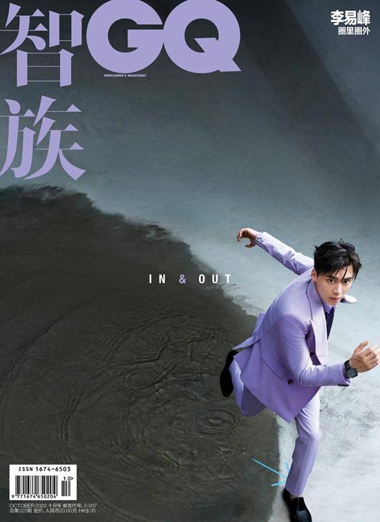 李易峰目录《智族GQ》 10月封面 年内南城号满馆完成(/11)