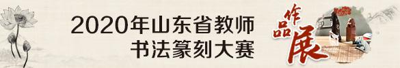 2020年山东教师书法篆刻大赛作品展