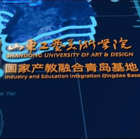 山东工艺美术学院国家产教融合青岛基地宣传片发布