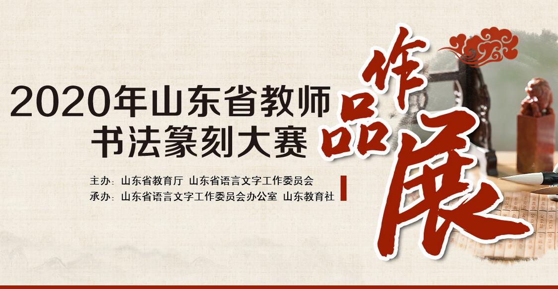 2020年山东省教师书法篆刻大赛作品展