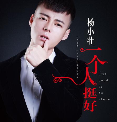 杨小壮新作《一个人挺好》,唱出孤独和寂寞
