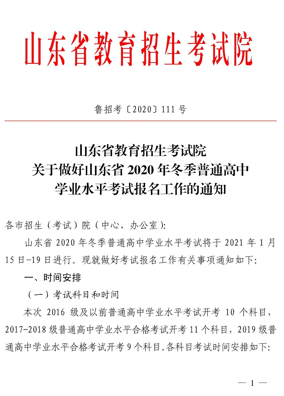 山东冬季高中学考10月30日起报名确认  2021年1月15日-19日考试