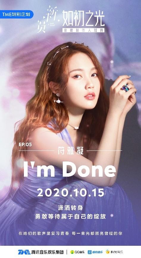 """""""如初之光""""首支英文单曲《I'm Done》登陆腾讯"""