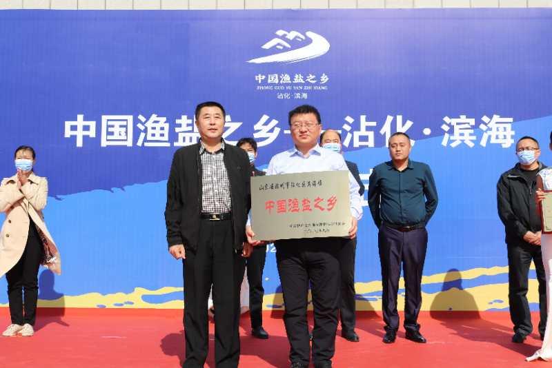 中国渔盐之乡落户沾化滨海