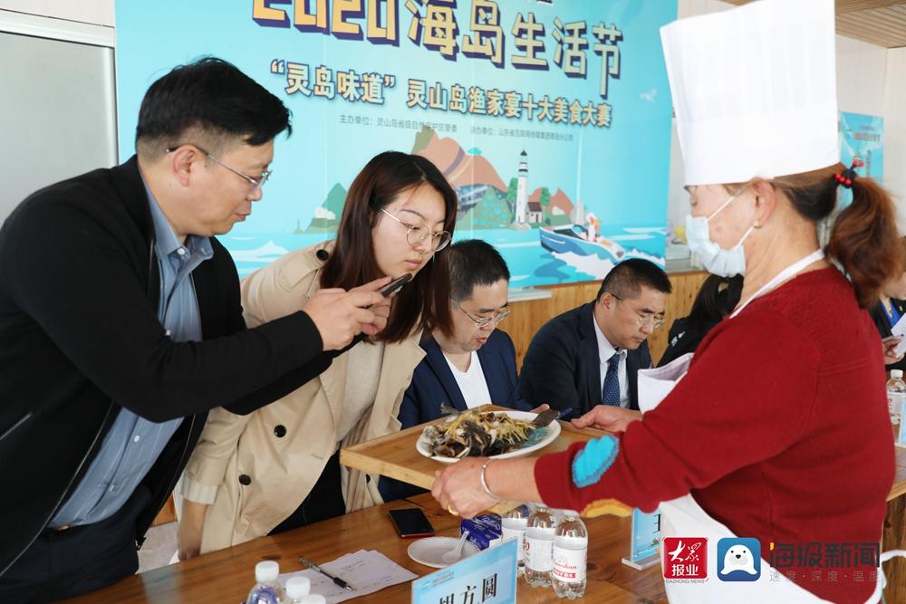 """""""灵岛味道""""灵山岛渔家宴十大美食评选活动成功举办"""