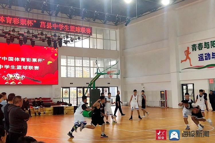 """体彩外围网站-""""中国体育彩票杯""""莒县中学生篮球联赛圆满落幕"""