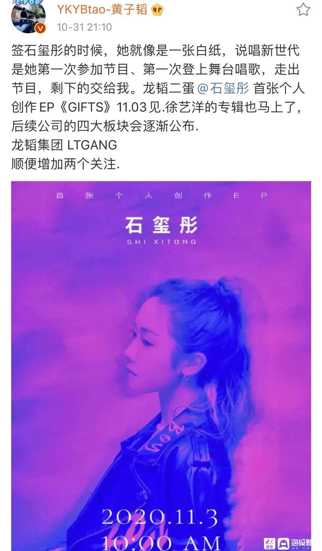 龙涛娱乐卫诗的第一部EP将于明天推出 欧美女孩将表演旋律说唱