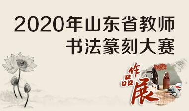 2020 山东省教师书法篆刻大赛作品展