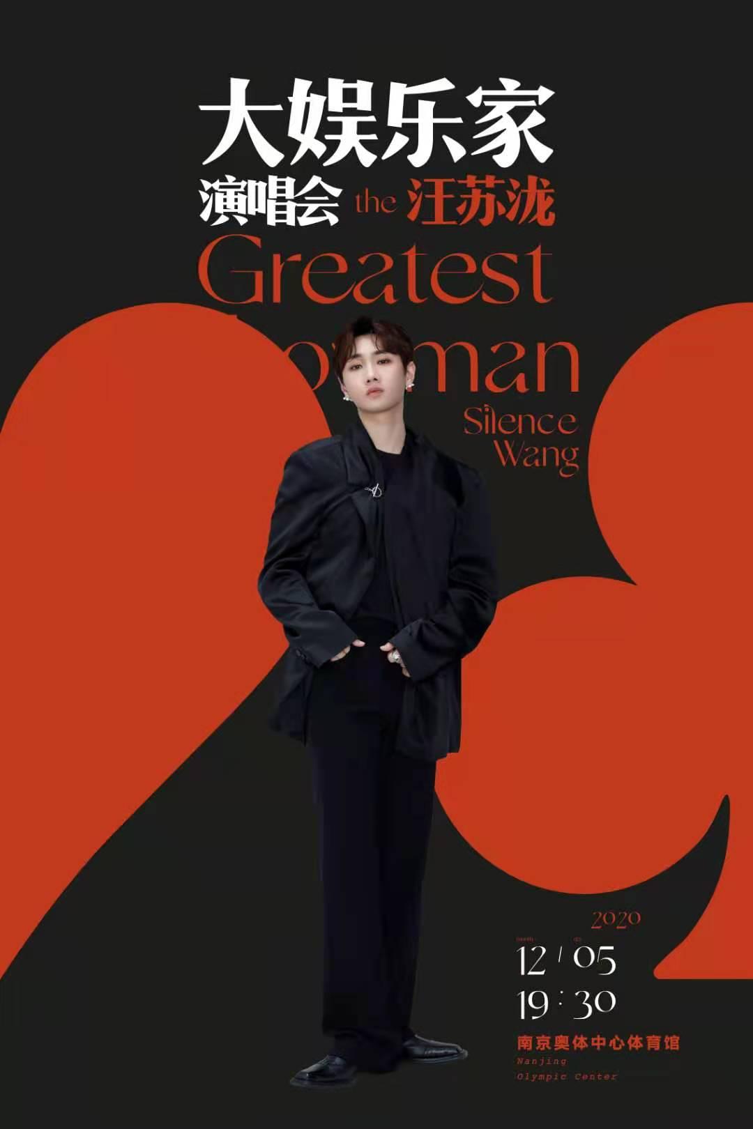 """王秀龙""""大娱乐街""""演唱会的第一站南京12/5开创11/16开创预售(/4)"""