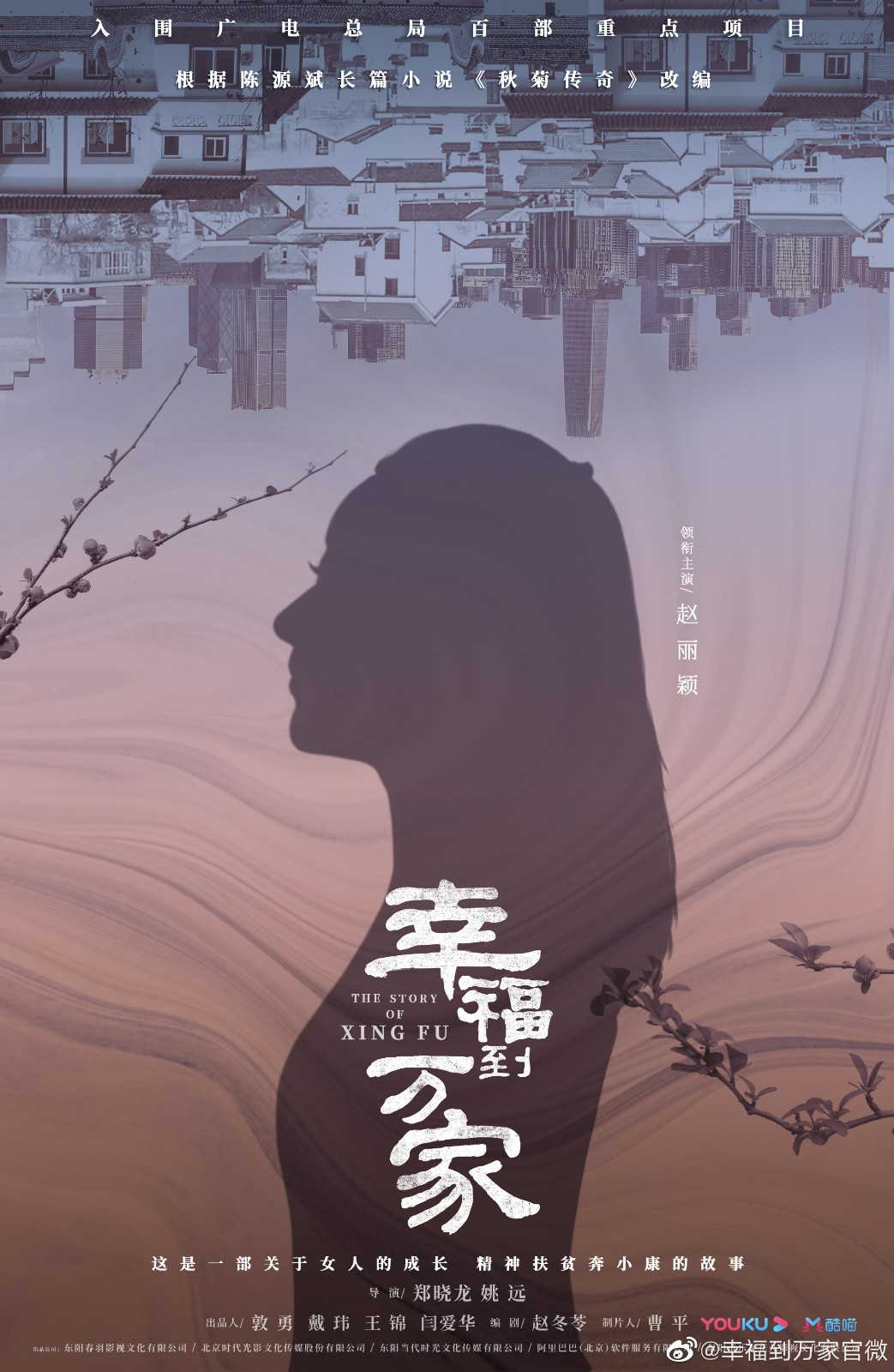 《幸福到万家》第一张曝光通知赵演绎励志新女性