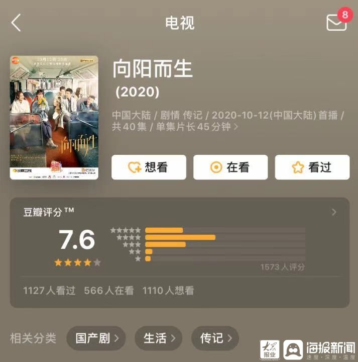 湖南卫视《向阳而生》:哪怕没有明天也要活出生命的精彩