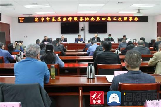 济宁市基层法律服务工作者协会 召开理事