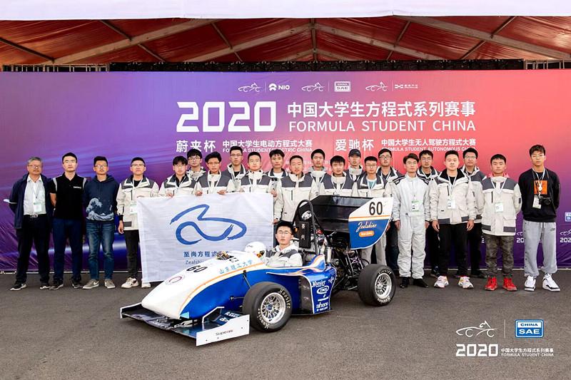山理工学子获2020中国大学生方程式汽车大赛一等奖