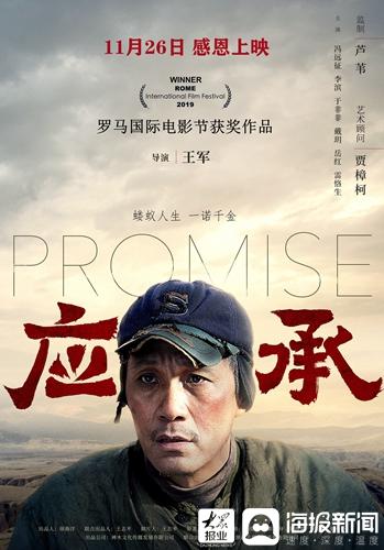 电影《应承》今天上映冯远征变身荒原老人翻车形象(/7)