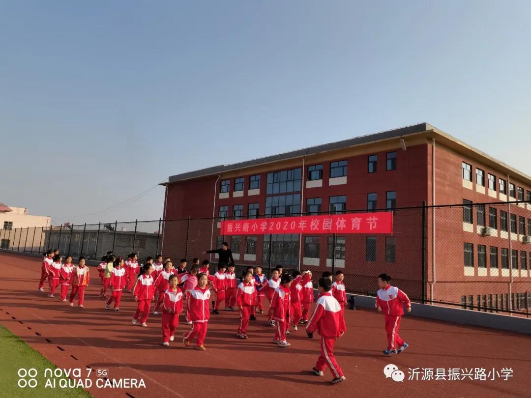 运动 健康 快乐——沂源县振兴路小学举办2020校园体育节