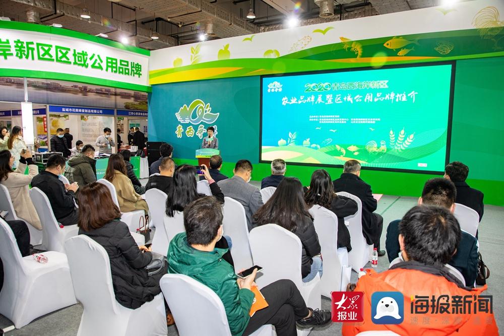 2020青岛西海岸新区区域公用品牌暨优质农产品推介走进济南