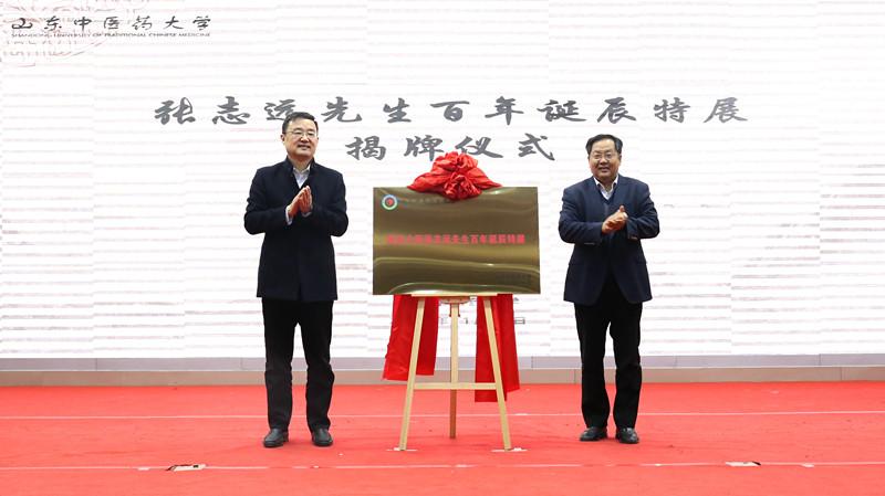山东中医药大学举办国医大师张志远百年诞辰学术研讨会