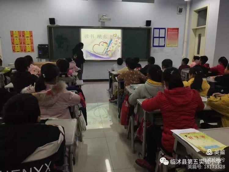 """临沭县第五实验小学深入开展""""与爱同行 感恩资助""""主题活动"""