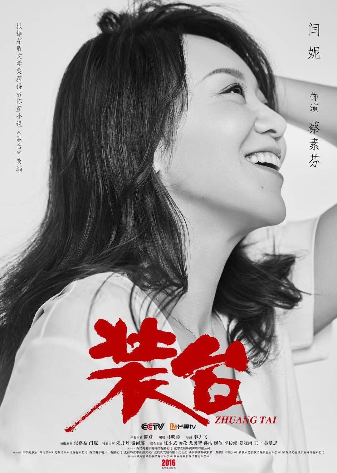 闫妮新剧《装台》CCTV1开播 沉浸式表演引共鸣