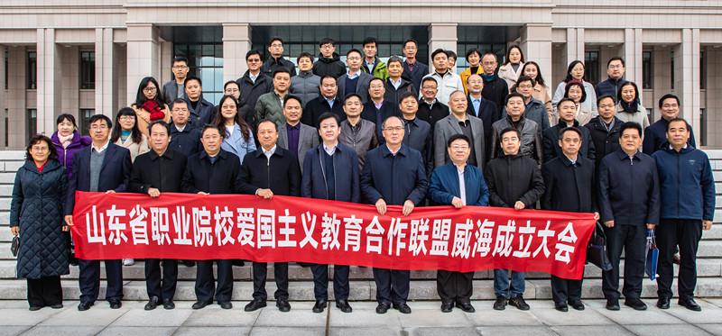 山东省职业院校爱国主义教育合作联盟在威海职业学院成立