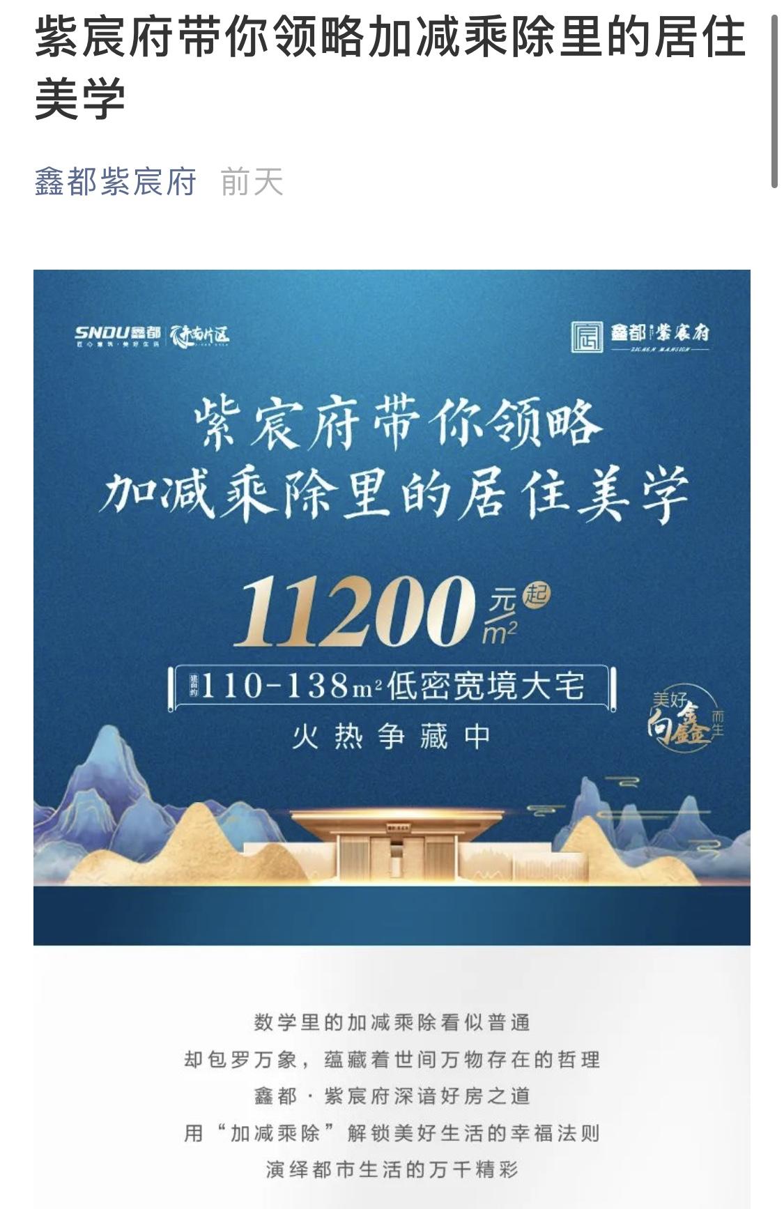 低于楼面成本价销售,济南鑫都紫宸府遇定价难题?