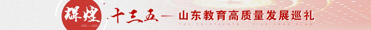 """辉煌""""十三五"""" 山东教育高质量发展巡礼"""