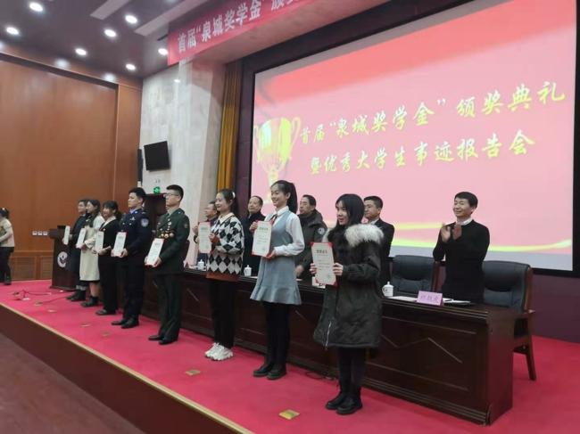 """首届""""泉城奖学金""""颁奖 500名学生获奖150万"""