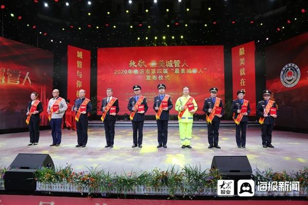 """临沂市第四届""""最美城管人""""发布仪式举行"""