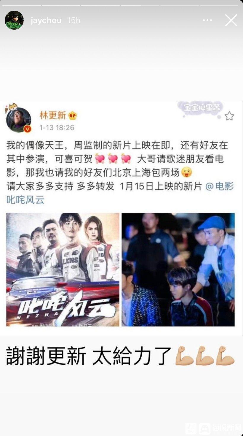 """林庆信成功追击周杰伦网民评论说:""""太羡慕了 """""""