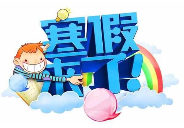 济南中小学可1月25日放寒假 学生综合素质评价在线上进行