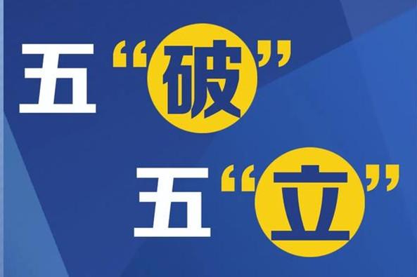 """看大�D!五""""破""""五""""立"""",深化新�r代教育�u�r改革有�@些重�c任��"""
