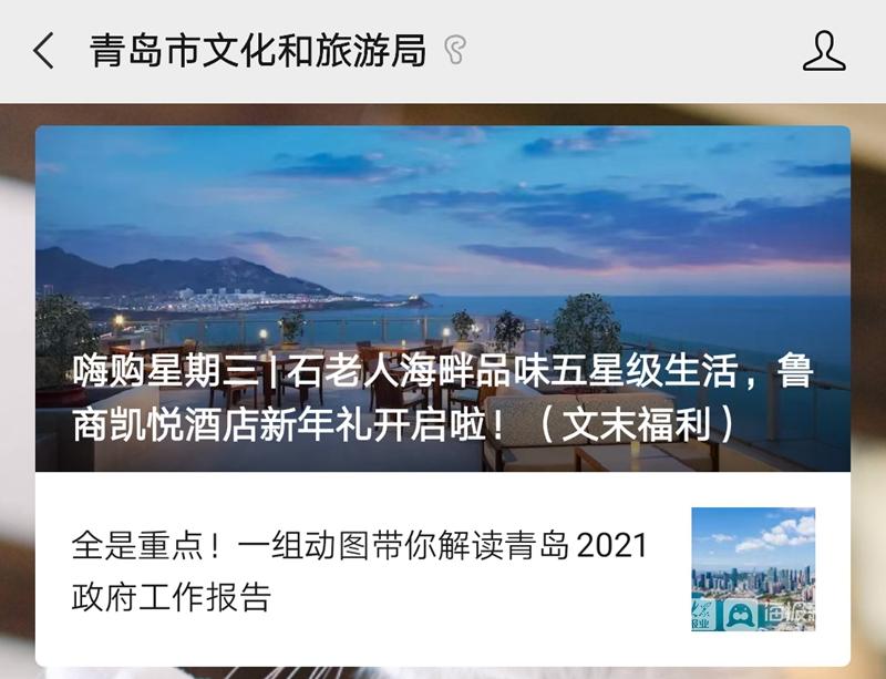 """""""惠""""游冬季:文旅惠民为青岛注入时尚新活力"""