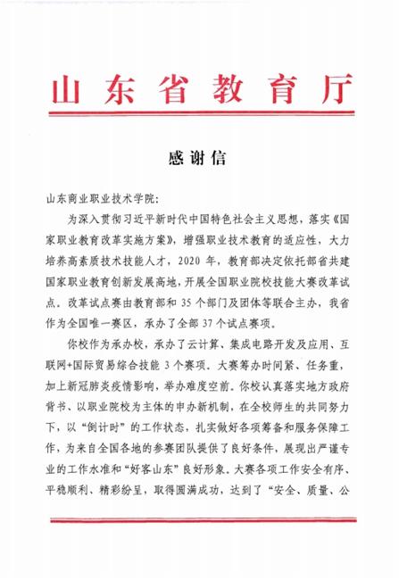 山东省教育厅给山东商业职业技术学院发来感谢信