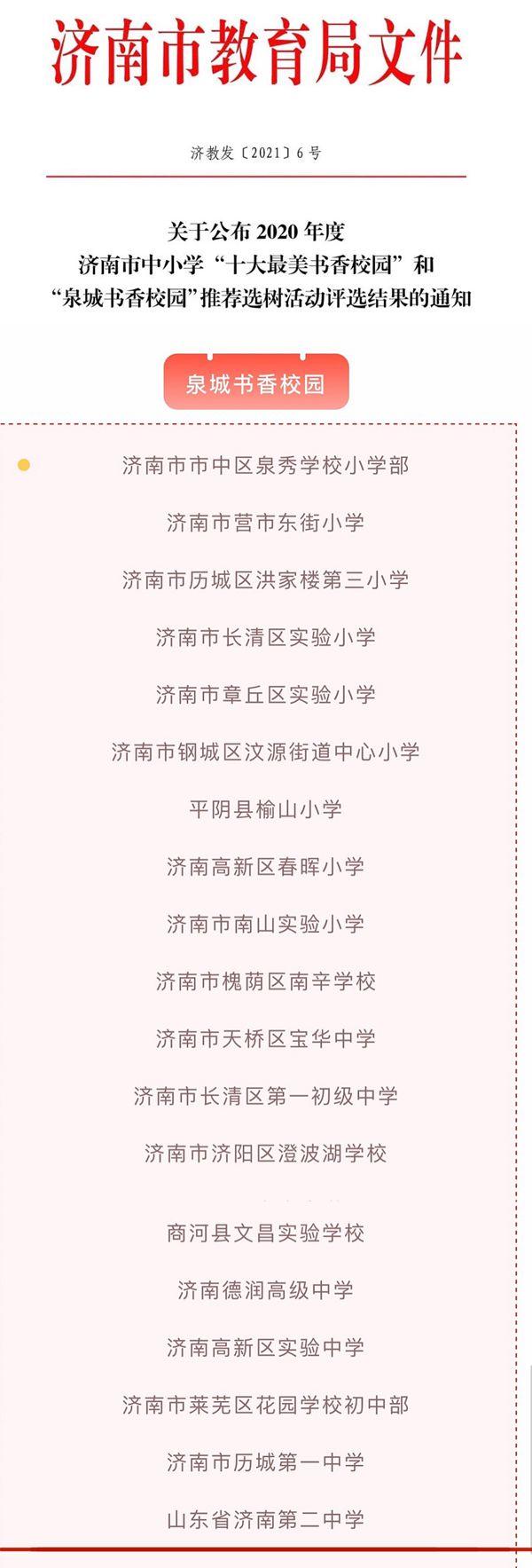 """济南二中成功入选""""泉城书香校园"""""""