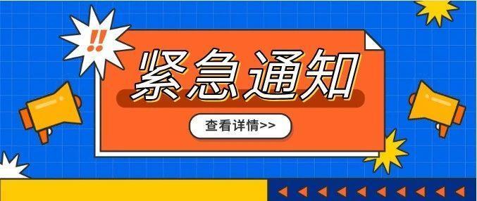 紧急通知:1月28日—2月底,济南校外培训机构停止线下教学