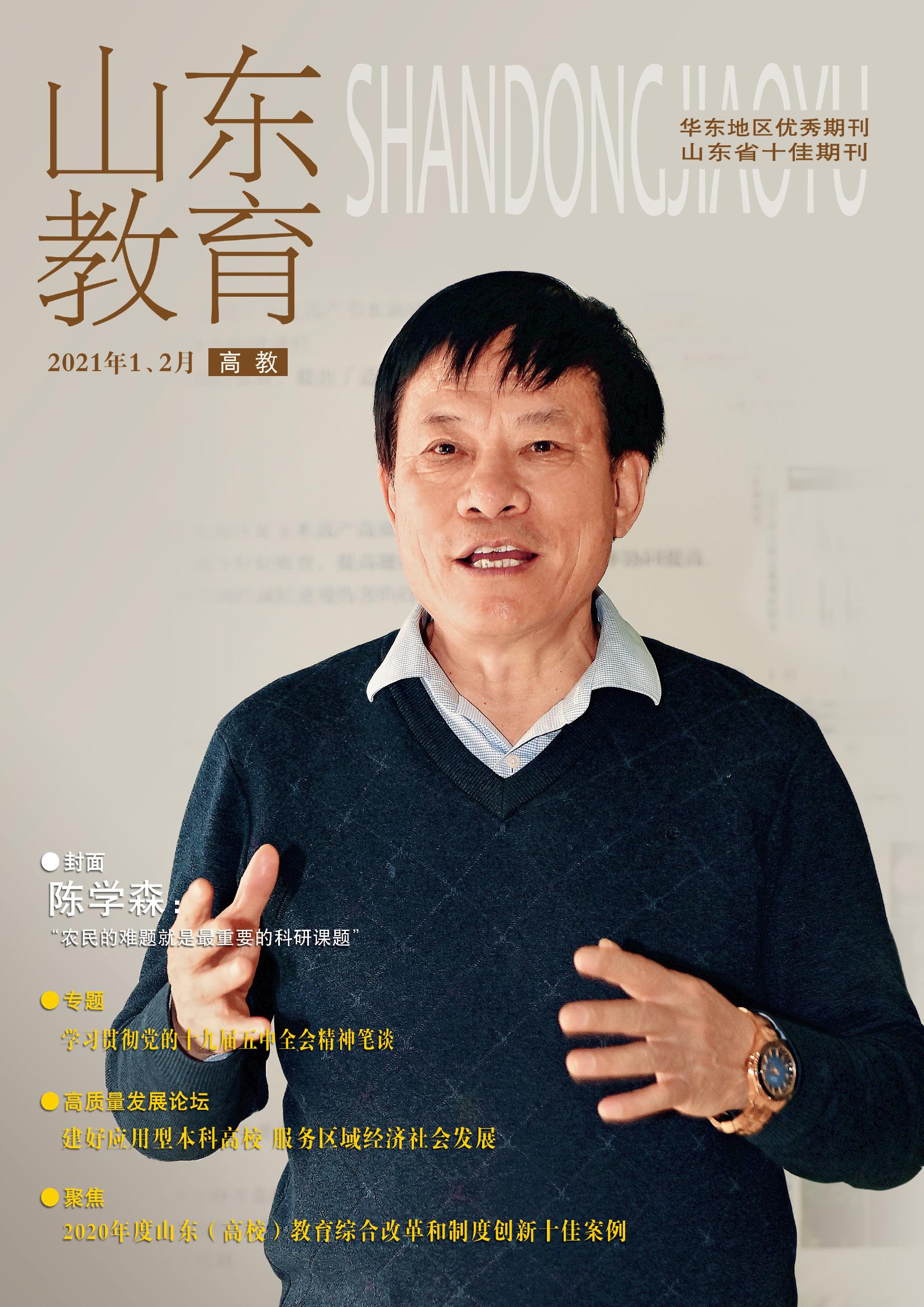 """陈学森:""""农民的难题就是最重要的科研课题"""""""