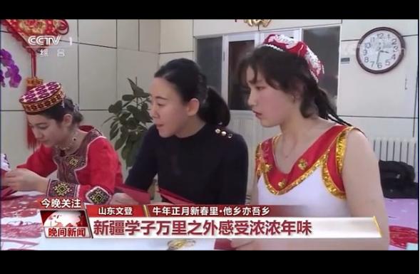 """正月新春里,""""文登妈妈""""家里来了新疆班孩子"""
