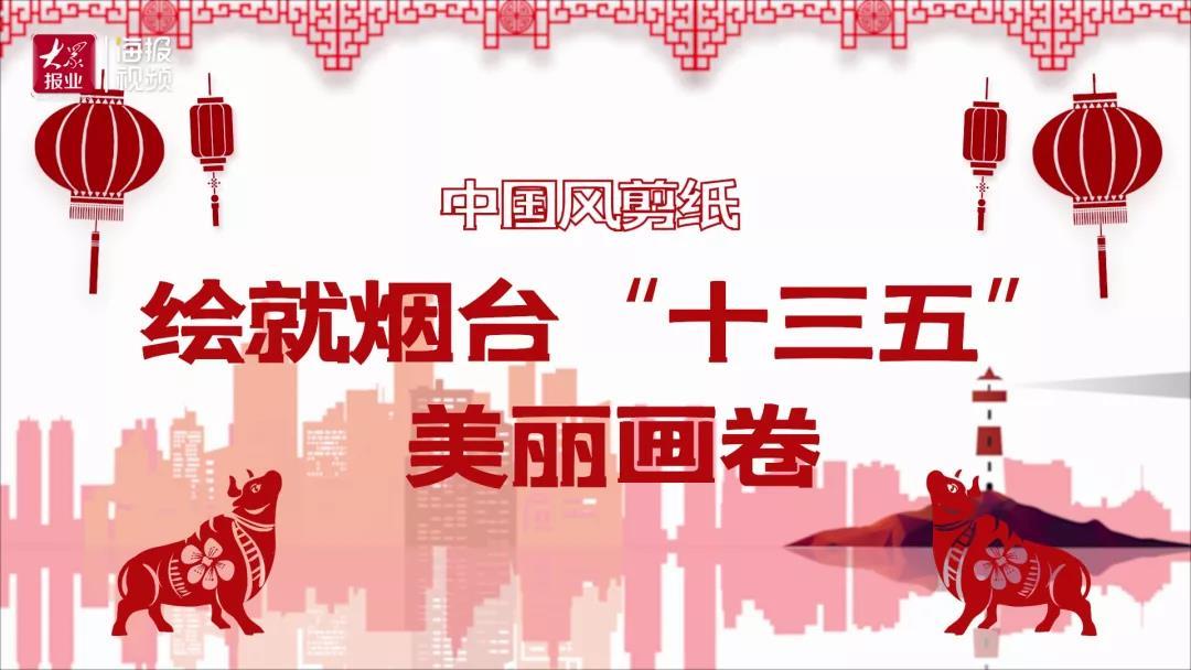 """中国风剪纸,绘就烟台""""十三五""""画卷!"""