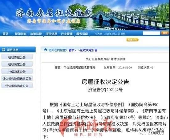 济南这两个重要地块征收补偿方案公布,搬迁奖励最高300万