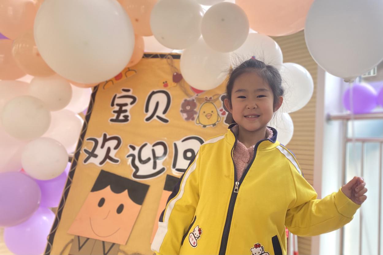 """济南市天桥区中心三幼: 牛年开学季  一路""""犇""""向前"""
