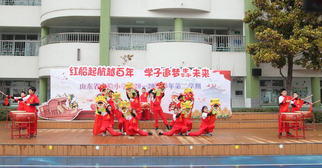 """红船起航越百年 争做""""三牛""""好少年——山东省实验小学举行新学期开学典礼"""