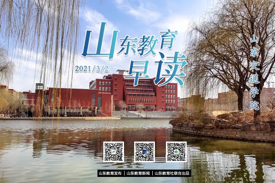 Morning~山东教育早读(2021.03.02)