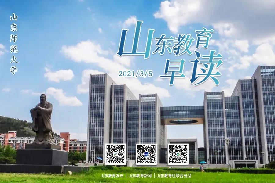 Morning~山东教育早读(2021.03.05)