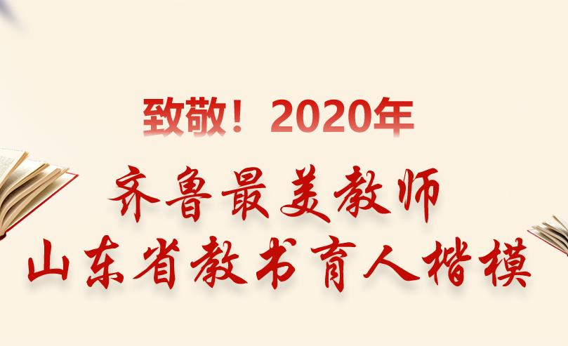 致敬2020年齐鲁最美教师、山东省教书育人楷模
