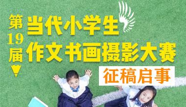 """""""红色少年 追梦未来""""!第十九届当代小学生作文书画摄影大奖赛"""