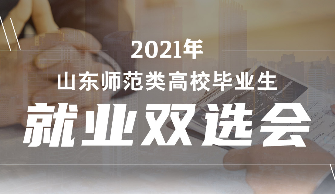 山东省2021年师范类高校毕业生就业双选会