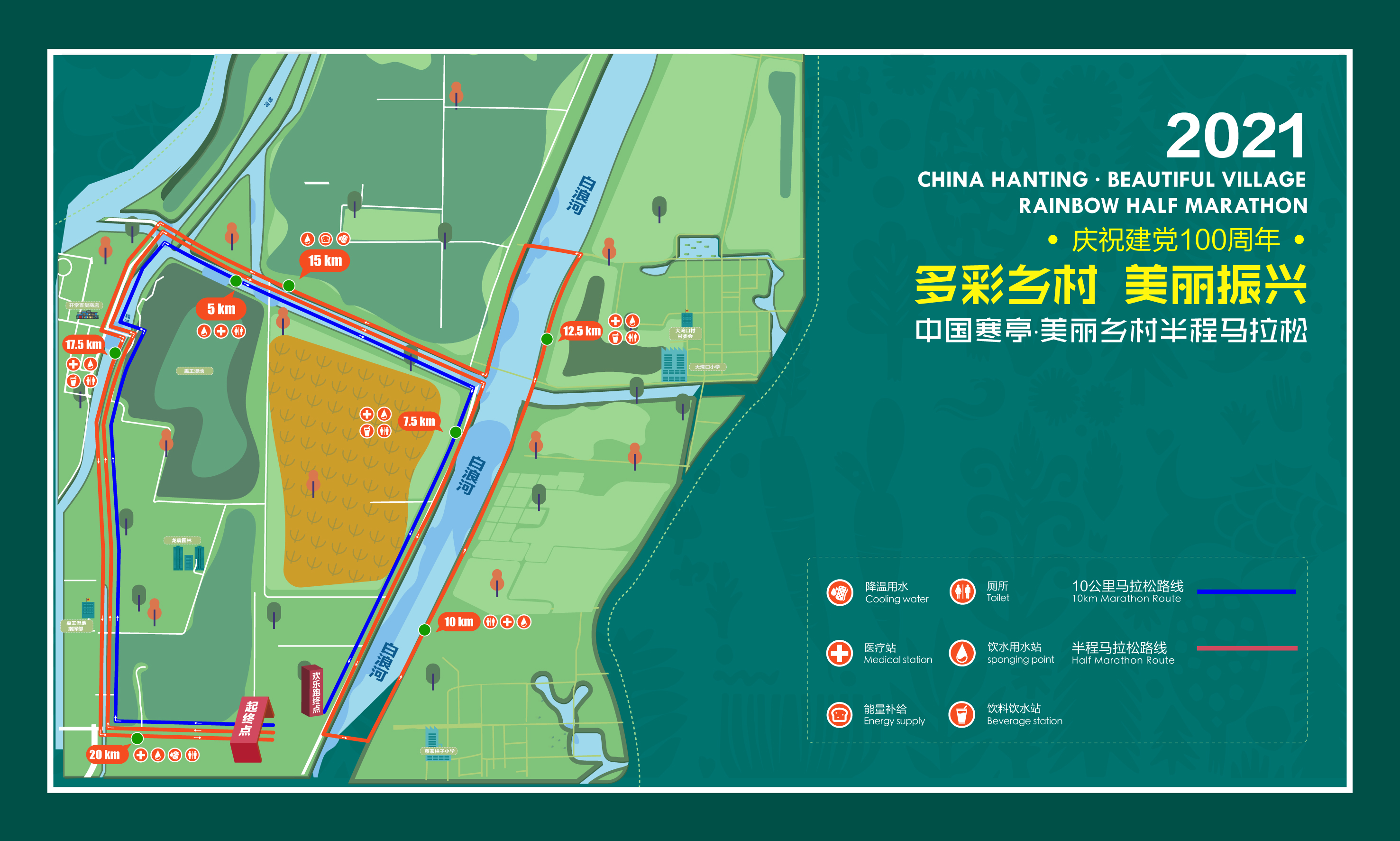 中国寒亭•美丽乡村半程马拉松赛事新闻发布会召开